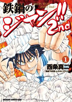 鉄鍋のジャン!!2nd(1)-電子書籍
