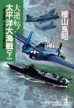 大逆転! 太平洋大海戦(下)~「連合艦隊」中部太平洋迎撃作戦-電子書籍