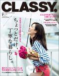 CLASSY.(クラッシィ) 2018年 7月号