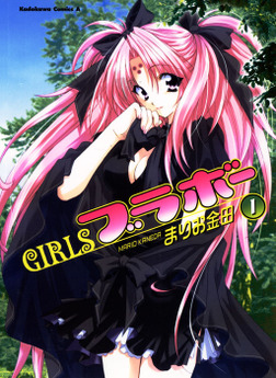 GIRLSブラボー(1)-電子書籍