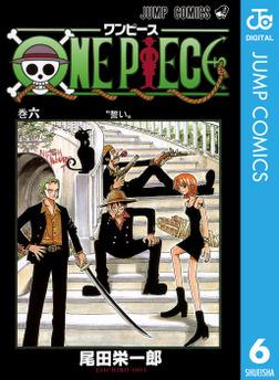 ONE PIECE モノクロ版 6-電子書籍