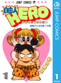 自由人HERO(ジャンプコミックスDIGITAL)