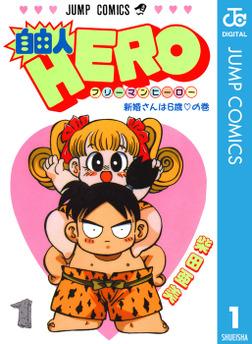 自由人HERO 1-電子書籍