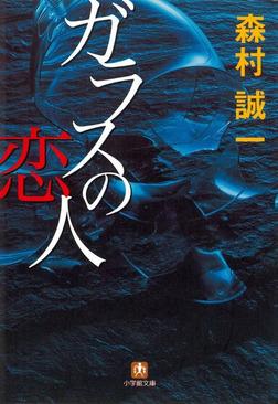 ガラスの恋人(小学館文庫)-電子書籍