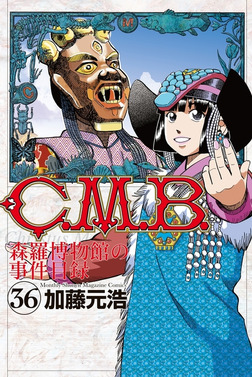 C.M.B.森羅博物館の事件目録(36)-電子書籍