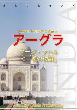 【audioGuide版】北インド012アーグラ 〜タージ・マハルと「愛の物語」-電子書籍
