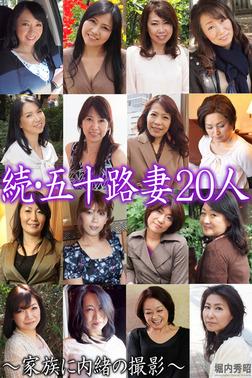 続・五十路妻20人 ~家族に内緒の撮影~(完全版)-電子書籍