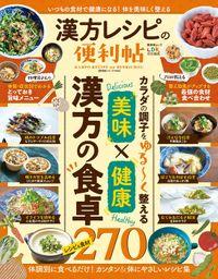 晋遊舎ムック 便利帖シリーズ046 漢方レシピの便利帖