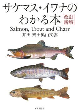 改訂新版 サケマス・イワナのわかる本-電子書籍