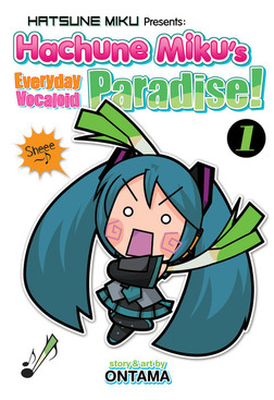 Hatsune Miku Presents: Hachune Miku's Everyday Vocaloid Paradise Vol. 1-電子書籍