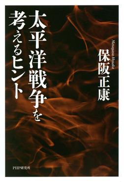 太平洋戦争を考えるヒント-電子書籍