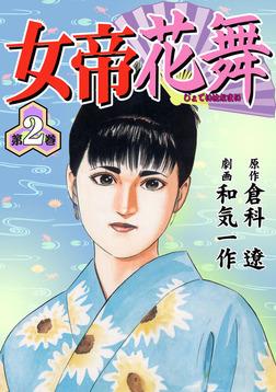 女帝花舞2-電子書籍