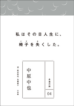 永遠の詩04 中原中也-電子書籍