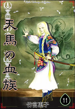 天馬の血族 (11)-電子書籍