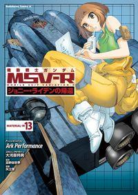 機動戦士ガンダム MSV-R ジョニー・ライデンの帰還(13)