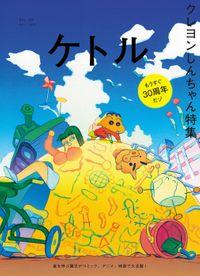 ケトル Vol.53  2020年4月発売号 [雑誌]