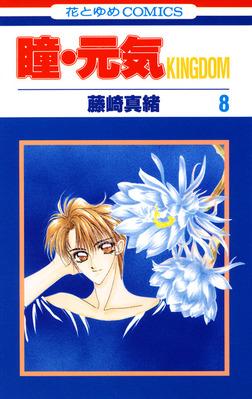 瞳・元気 KINGDOM 8巻-電子書籍