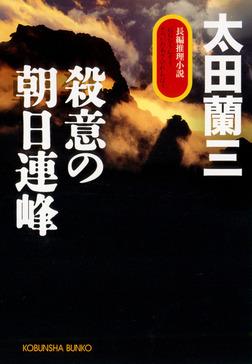 殺意の朝日連峰-電子書籍
