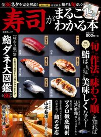 晋遊舎ムック 寿司がまるごとわかる本