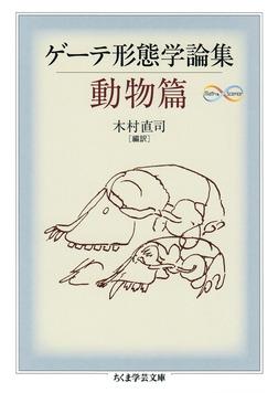 ゲーテ形態学論集・動物篇-電子書籍
