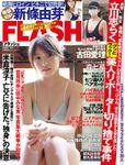 週刊FLASH(フラッシュ) 2020年9月1日(1571号)