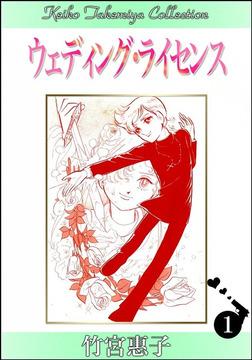 ウェディング・ライセンス (1)-電子書籍