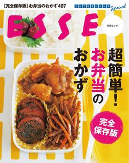 超簡単! お弁当のおかず 完全保存版-電子書籍