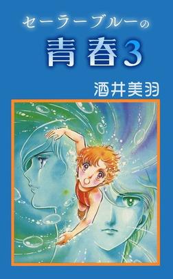 セーラーブルーの青春 3-電子書籍