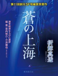 蒼の上海-Sogen SF Short Story Prize Edition-