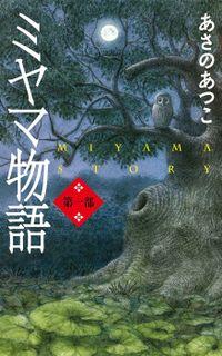 ミヤマ物語