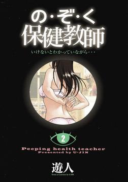 の・ぞ・く保健教師【分冊版】(5)-電子書籍