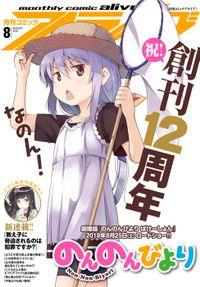 【電子版】月刊コミックアライブ 2018年8月号