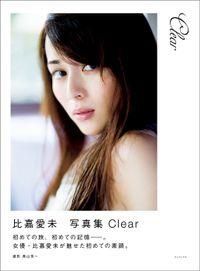 比嘉愛未ファースト写真集『Clear』