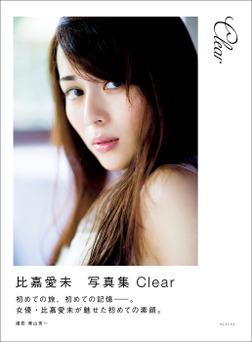 比嘉愛未ファースト写真集『Clear』-電子書籍