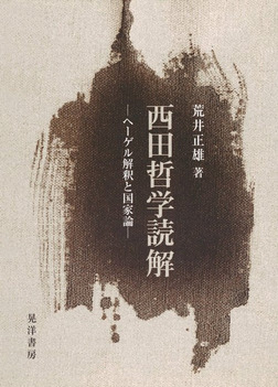 西田哲学読解 : ヘーゲル解釈と国家論-電子書籍