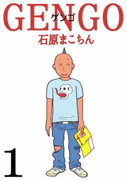 GENGO 1巻-電子書籍