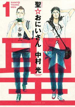 聖☆おにいさん(1)-電子書籍