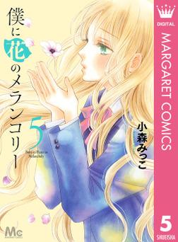 僕に花のメランコリー 5-電子書籍
