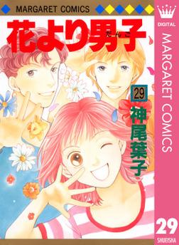 花より男子 29-電子書籍