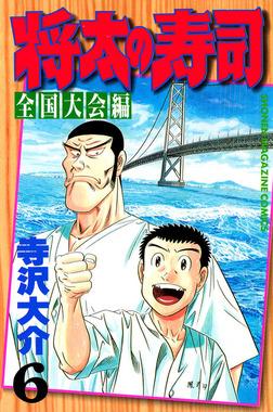 将太の寿司 全国大会編(6)-電子書籍