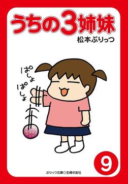 ぷりっつ電子文庫 うちの3姉妹(9)-電子書籍