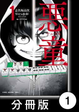 悪童-ワルガキ-【分冊版】(1)第1悪 柿沢鉄男-電子書籍