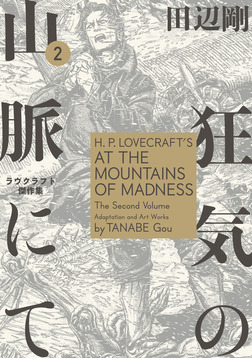 狂気の山脈にて 2 ラヴクラフト傑作集【電子特典付き】-電子書籍