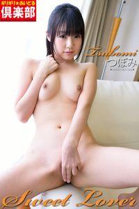 ギリギリ★あいどる倶楽部 「Sweet Lover」 つぼみ デジタル写真集