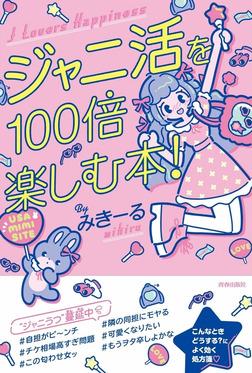 ジャニ活を100倍楽しむ本!-電子書籍