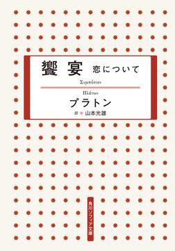 饗宴 恋について-電子書籍