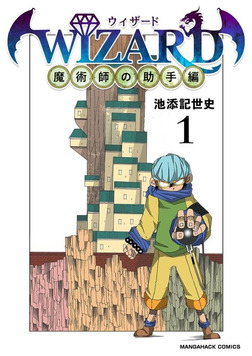 WIZARD/ウィザード -魔術師の助手編-第1巻-電子書籍