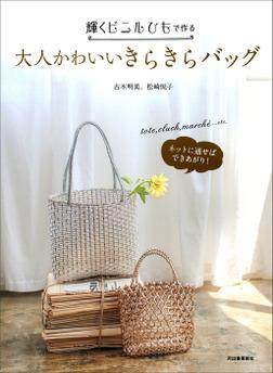 輝くビニルひもで作る大人かわいいきらきらバッグ ネットに通せばできあがり!-電子書籍