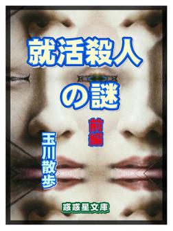 就活殺人の謎前編-電子書籍
