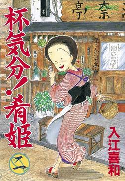 杯気分!肴姫(2)-電子書籍